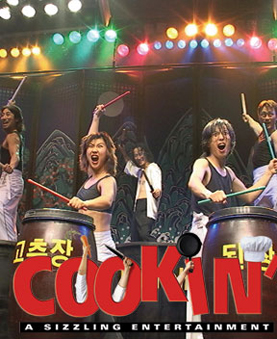 Cookin Broadway Poster