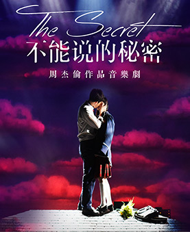 Jay Chou The Secret Poster